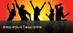 флеш игры в Танцы online