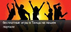 бесплатные игры в Танцы на нашем портале