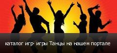 каталог игр- игры Танцы на нашем портале