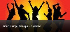 поиск игр- Танцы на сайте
