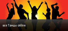 все Танцы online