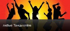 любые Танцы online