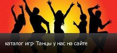 каталог игр- Танцы у нас на сайте