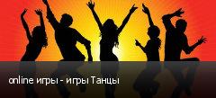 online игры - игры Танцы