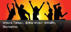 игры в Танцы , флеш игры - онлайн, бесплатно