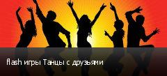 flash игры Танцы с друзьями