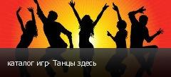 каталог игр- Танцы здесь