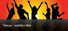 Танцы - играй online