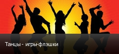 Танцы - игры-флэшки