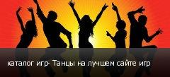 каталог игр- Танцы на лучшем сайте игр