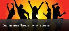 бесплатные Танцы по интернету
