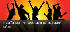 игры Танцы - интересные игры на нашем сайте