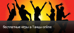 бесплатные игры в Танцы online