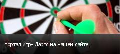 портал игр- Дартс на нашем сайте