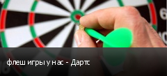 флеш игры у нас - Дартс