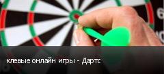 клевые онлайн игры - Дартс