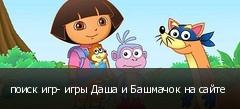 поиск игр- игры Даша и Башмачок на сайте