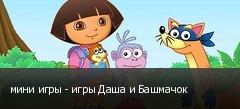 мини игры - игры Даша и Башмачок