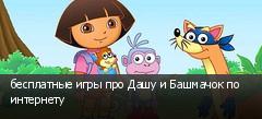 бесплатные игры про Дашу и Башмачок по интернету