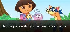 flash игры про Дашу и Башмачок бесплатно