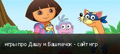 игры про Дашу и Башмачок - сайт игр