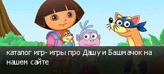 каталог игр- игры про Дашу и Башмачок на нашем сайте