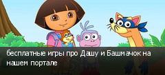 бесплатные игры про Дашу и Башмачок на нашем портале