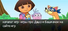 каталог игр- игры про Дашу и Башмачок на сайте игр