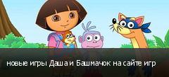 новые игры Даша и Башмачок на сайте игр