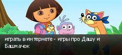 играть в интернете - игры про Дашу и Башмачок
