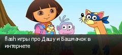 flash игры про Дашу и Башмачок в интернете