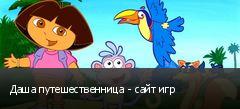 Даша путешественница - сайт игр