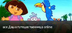все Даша путешественница online