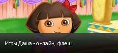 Игры Даша - онлайн, флеш