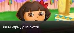 мини Игры Даша в сети