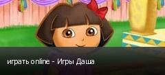 играть online - Игры Даша
