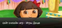 сайт онлайн игр - Игры Даша
