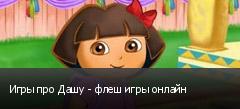 Игры про Дашу - флеш игры онлайн
