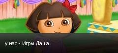 у нас - Игры Даша
