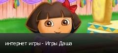 интернет игры - Игры Даша