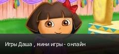 Игры Даша , мини игры - онлайн