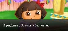 Игры Даша , 3d игры - бесплатно