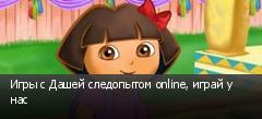 Игры с Дашей следопытом online, играй у нас