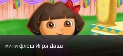 мини флеш Игры Даша