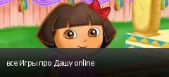 все Игры про Дашу online