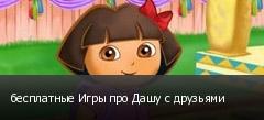 бесплатные Игры про Дашу с друзьями