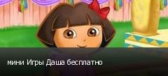 мини Игры Даша бесплатно