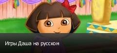 Игры Даша на русском