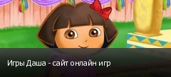 Игры Даша - сайт онлайн игр