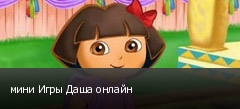 мини Игры Даша онлайн